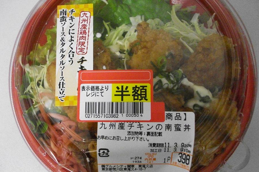 oferta bento japon