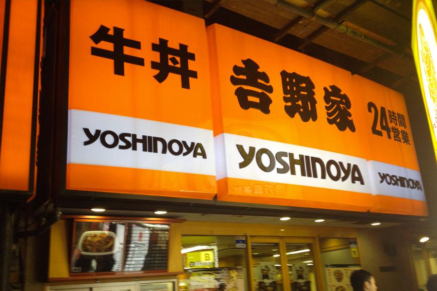 Yoshinoya Japón