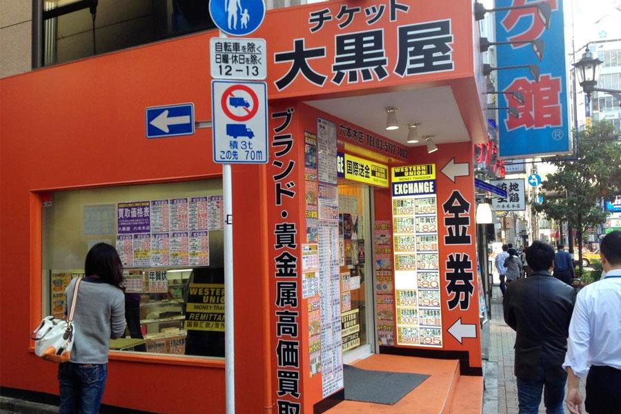 Daikokuya cambiar dinero