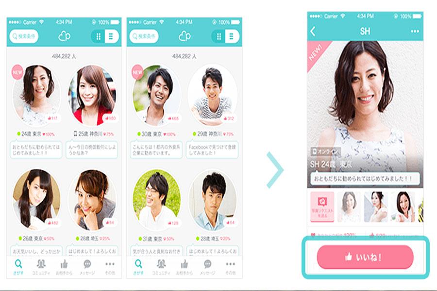 Aplicación Pairs para ligar en Japón